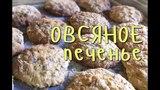 ОВСЯНОЕ ПЕЧЕНЬЕ домашнее. ПРОСТОЙ рецепт с ШОКОЛАДОМ и ИЗЮМОМ (с орехами, цукатами, сухофруктами)