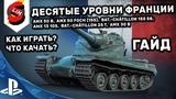 ВСЕ ДЕСЯТЫЕ УРОВНИ ФРАНЦИИ ГАЙД WOT CONSOLE PS4 AMX 50 B AMX 50 Foch (155) Bat.-Châtillon 25 t