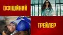 11 дітей з Моршина | Офіційний трейлер | HD поддержал информационно. Максим Стоялов