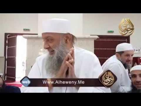الشيخ / أبو إسحاق الحويني : أسبوع = 30 ثانية ؟ ! مج