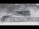DRIFT IN THE END in 4K Дрифт на гелике Mercedes Benz Gelandewagen G63 KUZNETSOVPRODUCTION