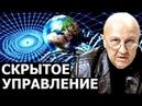 Скрытые формы управления историческим процессом. Андрей Фурсов.