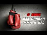 О боях без правил MMA и UFC с точки зрения ислама Ринат Абу Мухаммад