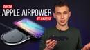Baseus Dual Wireless Charger : Беспроводная зарядка Apple Airpower