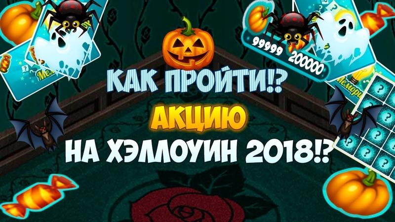 Как пройти акцию на хэллоуин 2018!?    Артём Аватарский