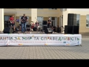 Группа ПОДЗЕМGAZ - Море рабов. Северодонецк 31.08.2018