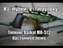 Тюнинг Байкал MR-512: новое  ложе, оптика и усиленная пружина.