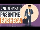 С чего начать развитие бизнеса. Как создать свой бизнес с чего начать. Советы начать бизнес нуля Евгений Гришечкин