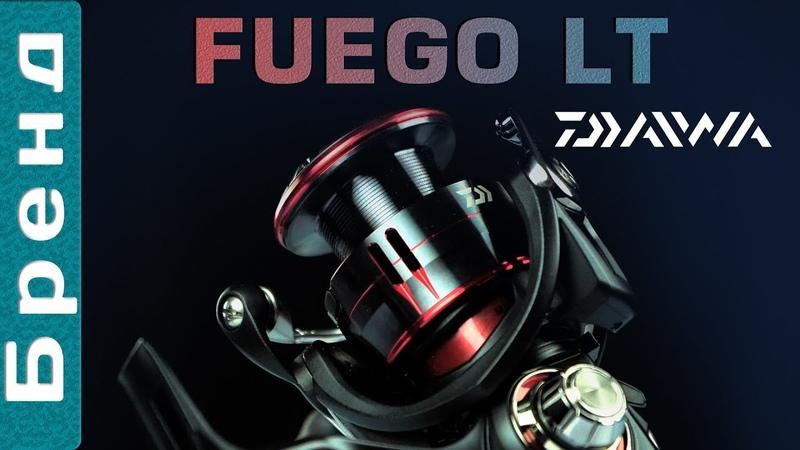 Daiwa Fuego LT - спиннинговая катушка! Обзор супер новинки от Flagman TV! [Subtitles]
