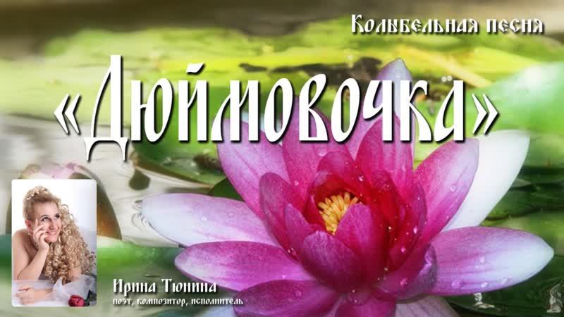 Колыбельная песня ДЮЙМОВОЧКА (№023)