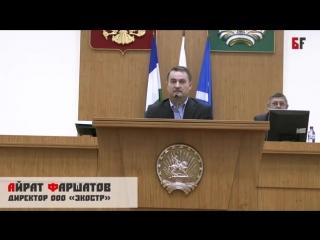 Новый экологический скандал в Башкирии. Айрат Фаршатов директор ООО «ЭкоСТР»