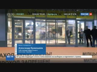Новости на Россия 24 • Резня в минском ТЦ: преступник отрезал девушке голову бензопилой