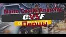 CRMPRP | Server Three CSSF2 За 3 место Naito Castle Anarchy vs Перцы