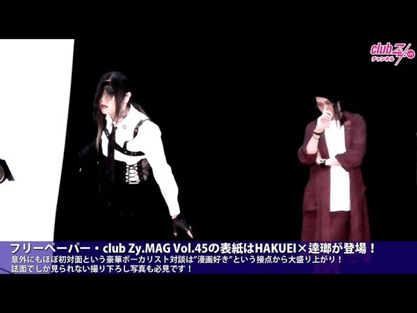 HAKUEI(PENICILLIN)×逹瑯(MUCC) club Zy.MAG Vol.45 撮影風景&コメント