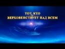 Церковь Всемогущего Бога Музыкальный Документальный Тот Кто верховенствует над всем Свидетельство Силы Бога