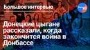 Глава ромских женщин Донбасса Варакута Наталия на Украина ру