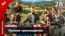 Far Cry 5 Прохождение - Часть 28. Полное неспешное прохождение.