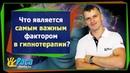 Что является самым важным фактором в гипнотерапии?
