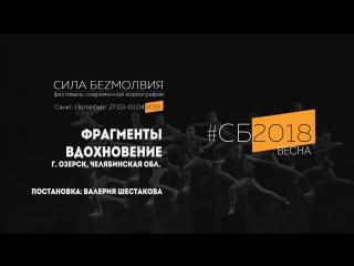 Вдохновение - Фрагменты | Фестиваль Сила Безмолвия 2018 весна