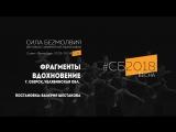 Вдохновение - Фрагменты   Фестиваль Сила Безмолвия 2018 весна