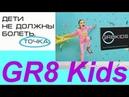 GR8 Kids Дети Не Должны Болеть GR8KIDS Клеточное Питание Для Детей gr8 kids Bepic GR8KIDS gr8kids