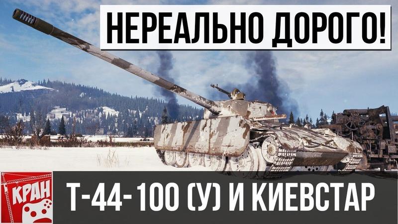Мнение о Т-44-100 (У) и постоянный премиум-аккаунт для абонентов Киевстар