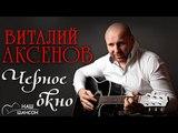 Виталий Аксенов - Черное окно (Альбом 1998)