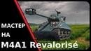 МАСТЕР НА M4A1 Revalorisé