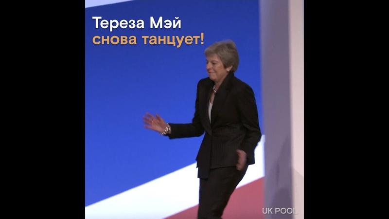 Тереза Мэй снова танцует!
