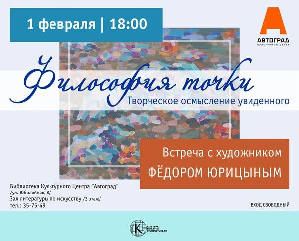 Творческая встреча с художником Федором Семеновичем Юрицыным