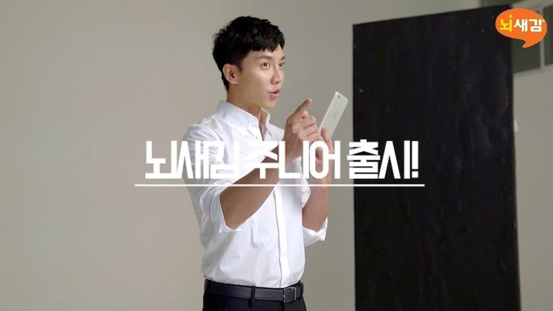Lee Seung Gi Brain Study Junior English Promo Video