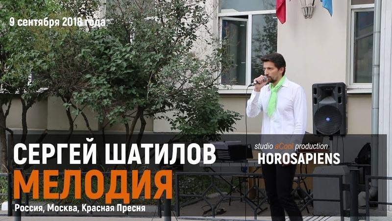 Сергей Шатилов - Мелодия (Melody), 09.09.2018, Москва, Красная Пресня