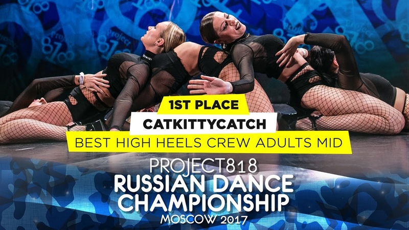 CATKITTYCATCH ★ 1ST PLACE HIGH HEELS ADULTS MID ★ RDC17 ★ Project818 Russian Dance Championship