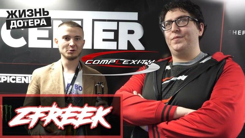 Epicenter Интервью ZFreek Comlexity COL Zakari Freedman dota 2