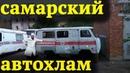 Автохлам самарской скорой помощи