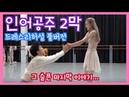 김기민, 이수빈 발레 인어공주 리허설 2막 풀버전 | Kimin Kim, Soobin Lee (Song of the Mermaid) Rehearsal 2 full version.