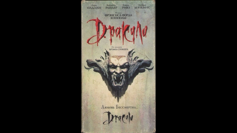 Дракула - Bram Stoker's Dracula