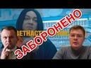 Семченко Львовский губернатор Синютка запретил «гАлимую российскую попсу»