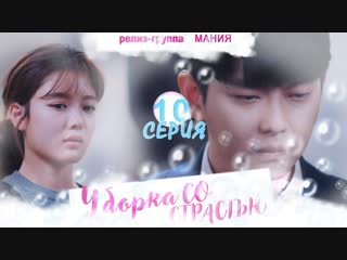 [Mania] 10/16 [720] Уборка со страстью / Clean with passion for now