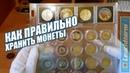 Как хранить монеты Рекомендации лучший альбом для монет Капсулы листы холдеры Leuchtturm