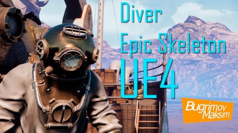 Diver Test Epic Skeleton UE4