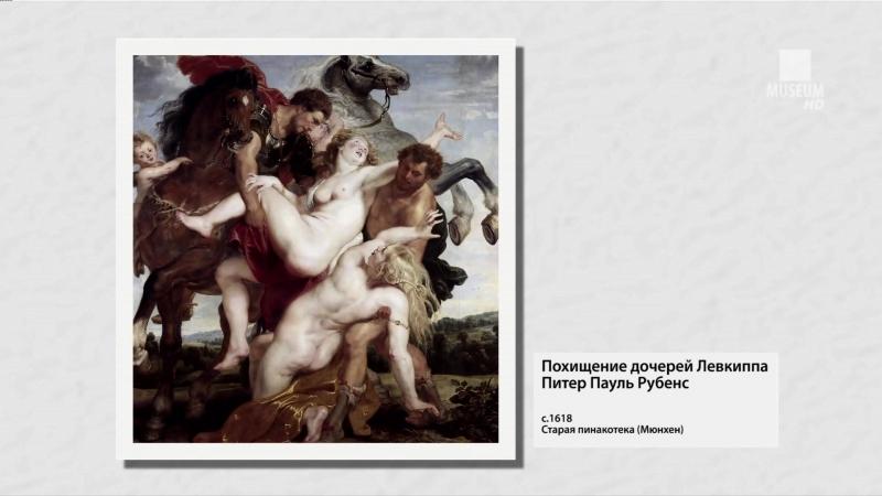 «Час с...» (15) Питер Пауль Рубенс Pieter Paul Rubens (2013) (HD 1080) Франция
