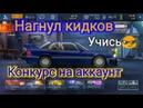 Как недокинули кидки Mazhor police Розыгрыш аккаунта как нельзя делать