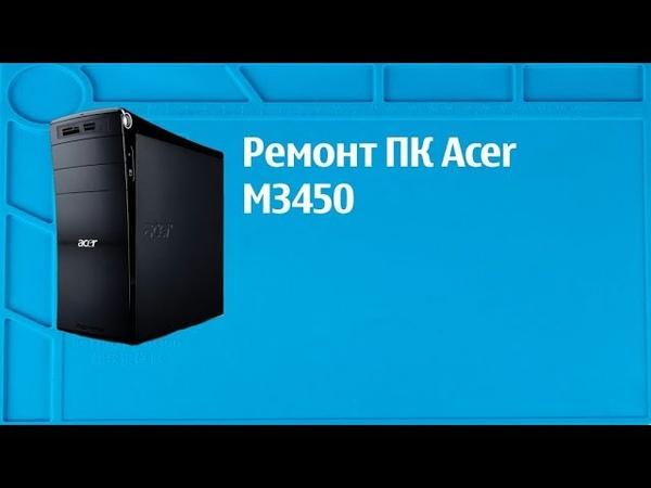 ПК Acer M3450 - Ремонт питания процессора