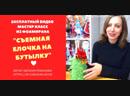 СУПЕР Елочка на бутылку съемная