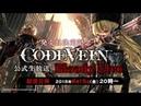 発売日決定記念!「CODE VEIN」公式生放送 Bloody Live