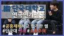 17편) 단국대학교 연극연기전공! 실기시험 리얼리뷰 단국대귀신
