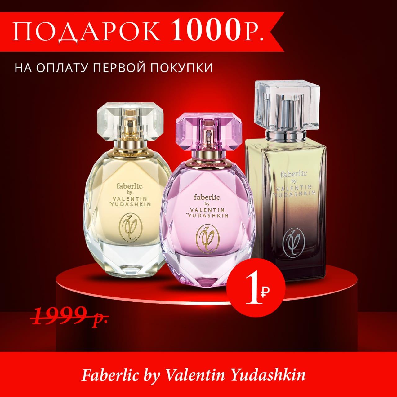 ЗАРЕГИСТРИРУЙСЯ в Faberlic до 24 февраля и ПОЛУЧИ 1000 рубле