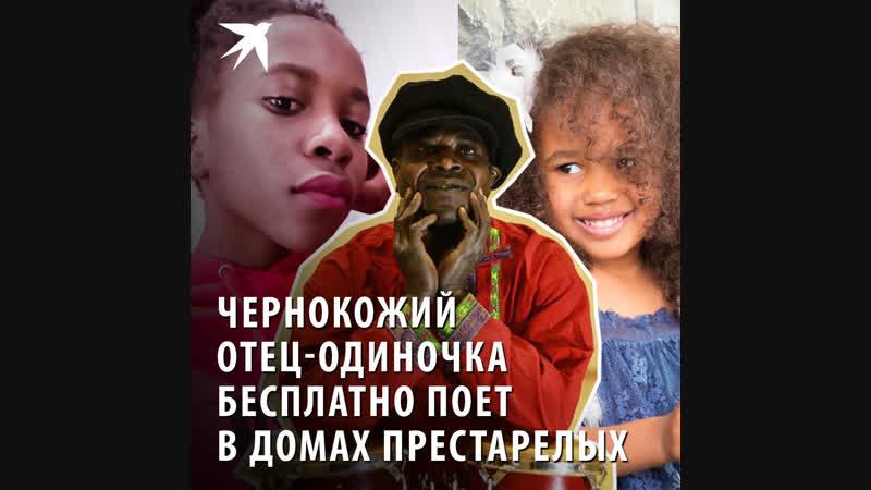 Чернокожий отец-одиночка бесплатно поет в домах престарелых