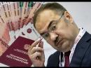 Как живут чиновники Пенсионного фонда Россиию